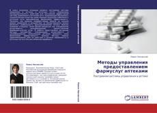 Обложка Методы управления предоставлением фармуслуг аптеками