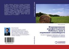 Capa do livro de Формирование агрофитоценоза бобовых трав в кормовом севообороте