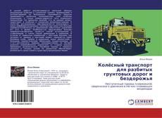 Обложка Колёсный транспорт для разбитых грунтовых дорог и бездорожья