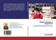 Copertina di Образование и здоровье