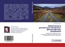 Capa do livro de Идеология в различных политико-философских традициях
