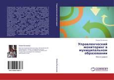 Borítókép a  Управленческий мониторинг в муниципальном образовании - hoz