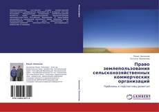 Portada del libro de Право землепользования сельскохозяйственных коммерческих организаций