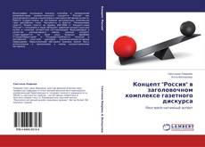 """Copertina di Концепт """"Россия"""" в заголовочном комплексе газетного дискурса"""