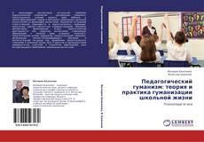 Buchcover von Педагогический гуманизм: теория и практика гуманизации школьной жизни