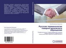 Обложка Русская терминология товарно-денежного обращения