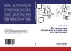 Capa do livro de Мультимедиа технологии в музейной коммуникации