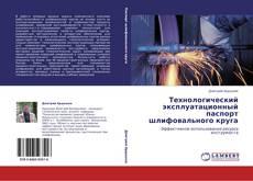 Capa do livro de Технологический эксплуатационный паспорт шлифовального круга