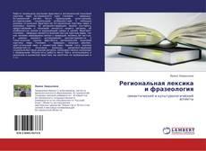 Copertina di Региональная лексика и фразеология