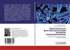 Copertina di Внеклеточные факторы регуляции развития микроорганизмов