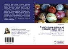 Bookcover of Простейший выход из продовольственной зависимости
