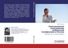 Bookcover of Повседневное пользование мобильной телефонией в России
