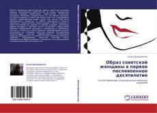 Bookcover of Образ советской женщины в первое послевоенное десятилетие