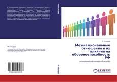 Bookcover of Межнациональные отношения и их влияние на обороноспособность РФ