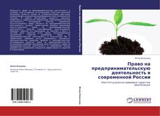 Buchcover von Право на предпринимательскую деятельность в современной России