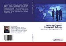 Народы Северо-Западной Сибири的封面