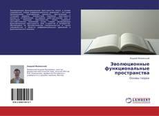 Bookcover of Эволюционные функциональные пространства