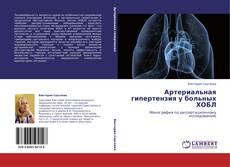 Buchcover von Артериальная гипертензия у больных ХОБЛ