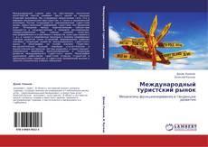 Международный туристский рынок kitap kapağı
