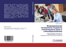 Copertina di Формирование готовности студента технического вуза к самообразованию