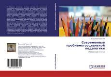 Обложка Современные проблемы социальной педагогики