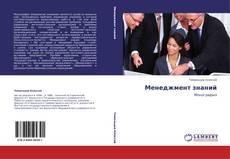 Bookcover of Менеджмент знаний