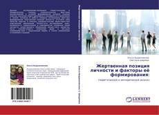 Borítókép a  Жертвенная позиция личности и факторы её формирования: - hoz