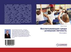 Bookcover of Воспитывающая среда – успешная личность