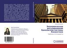 Обложка Экономическое регулирование банковской системы Казахстана