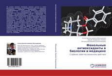 Bookcover of Фенольные антиоксиданты в биологии и медицине