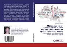 Мотивационно-сопоставительный анализ тематических групп русского языка kitap kapağı