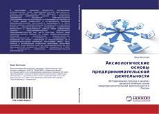 Portada del libro de Аксиологические основы предпринимательской деятельности