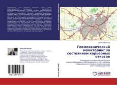 Copertina di Геомеханический мониторинг за состоянием карьерных откосов