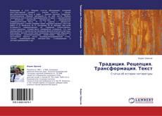 Bookcover of Традиция. Рецепция. Трансформация. Текст