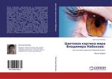 Обложка Цветовая картина мира Владимира Набокова:
