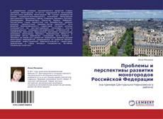 Bookcover of Проблемы и перспективы развития моногородов Российской Федерации