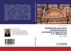 Обложка Проблема русского национального сознания в творчестве Г.П. Федотова