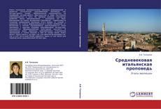Buchcover von Средневековая итальянская проповедь