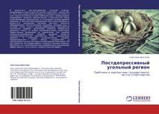 Capa do livro de Постдепрессивный угольный регион