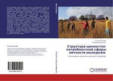 Capa do livro de Структура ценностно-потребностной сферы личности молодежи.