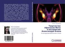 Bookcover of Творчество   Афанасия Фета   в восприятии   Александра Блока