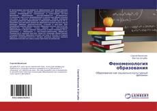 Bookcover of Феноменология образования