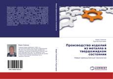 Bookcover of Производство изделий из металла в твердожидком состоянии
