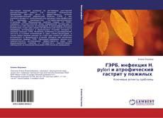 Bookcover of ГЭРБ, инфекция Н. рylori и атрофический гастрит у пожилых