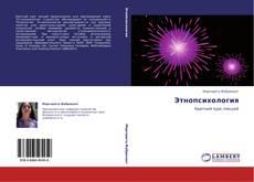 Обложка Этнопсихология