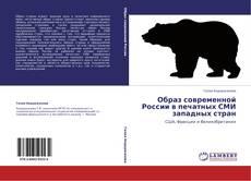 Buchcover von Образ современной России в печатных СМИ западных стран