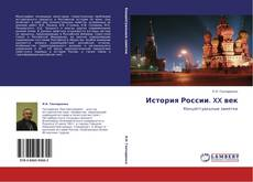 Bookcover of История России. XX век