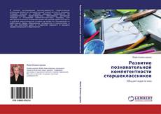 Bookcover of Развитие познавательной компетентности старшеклассников