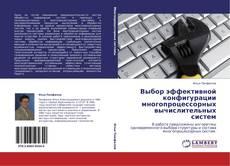 Bookcover of Выбор эффективной конфигурации многопроцессорных вычислительных систем