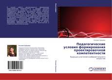 Bookcover of Педагогические условия формирования проектировочной компетентности